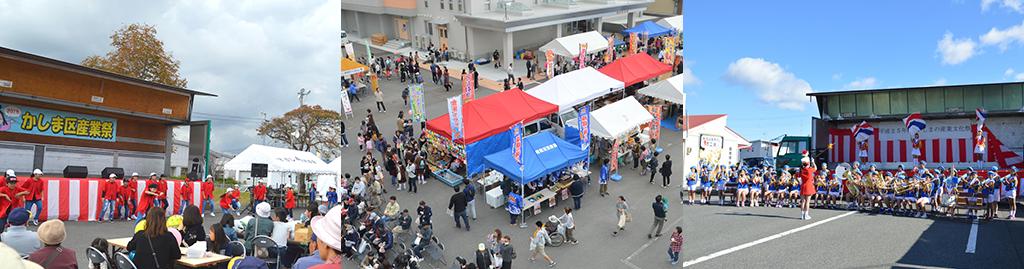 かしま区産業祭
