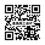 鹿島商工会HP_QR